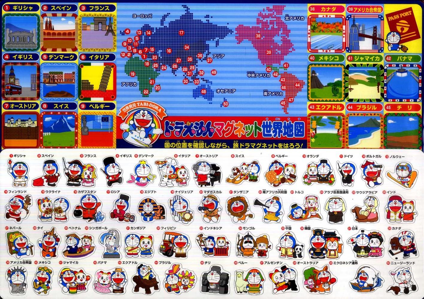 クイズ 都道府県クイズ地図 : ドラえもんマグネット世界地図 ...