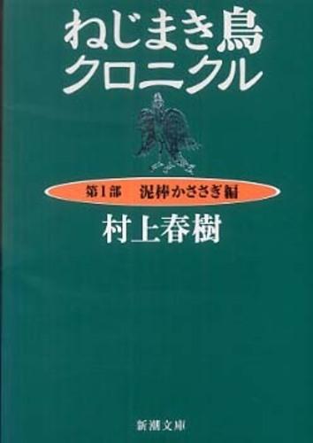 ねじまき鳥クロニクル 〈第1部〉 新潮文庫 泥棒かささぎ編 (改版)