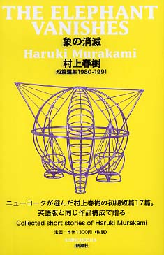 象の消滅 ― 短篇選集1980-1991