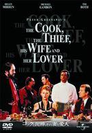 コックと泥棒 その妻と愛人